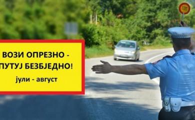 PU Foča: Kada se vozi oprezno, putuje se bezbjedno