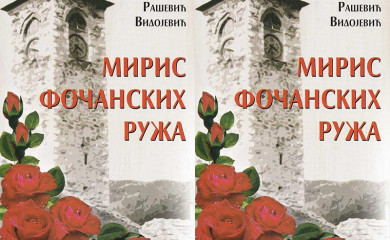 """Promocija knjige """"Miris fočanskih ruža"""""""